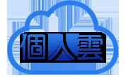 個人雲 / 企業雲