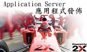 2X ApplicationServer XG